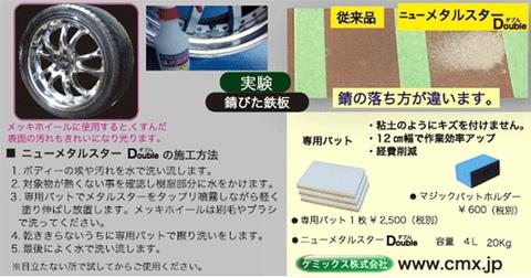 ケミックス MTLD4 車両外装用製品 メタルスターダブル 4L缶(4kg) ハンドポンプ付 税込即納特価!!