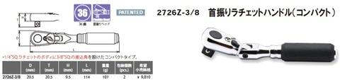 Ko-ken(コーケン) Z-EALシリーズ 3285ZE-KH2 3/8(9.5mm)差込角 オリジナル首振りコンパクトセット10ヶ組 【代引発送不可】 税込即納特価!!