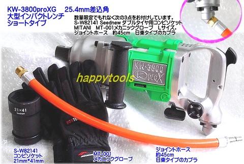 空研 KW-3800proXG 大型インパクトレンチショートタイプ 25.4mm差込角 おまけ付!!送無税込!!即納特価!!