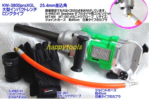 空研 KW-3800proXGL 大型インパクトレンチロングタイプ 25.4mm差込角 おまけ付!!送無税込!!即納特価!!