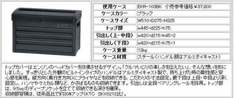 KTC SK366シリーズ 66点のツールとEKR-103BKブラックカラーのセット おまけ付!! 送無税込!!即納特価!!