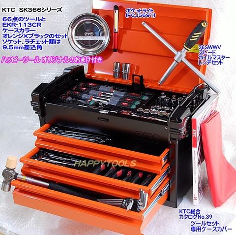 KTC SK366シリーズ 66点のツールとEKR-113CR オレンジ×ブラックカラーのセット おまけ付!! 送無税込!!即納特価!!