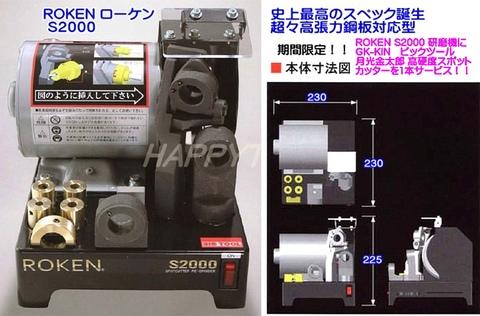 ビックツールのスポットカッター研磨機 S2000 超々高張力鋼板対応型 送無税込!!即納特価!!