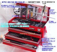 KTC SK36718X スタンダードツールセット ケースカラー:レッド オリジナルおまけ付!! 送無税込!!即納特価!!