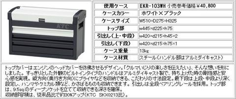 KTC SK366シリーズ 66点のツールとEKR-103WHホワイト×ブラックカラーのセット おまけ付!! 送無税込!!即納特価!!