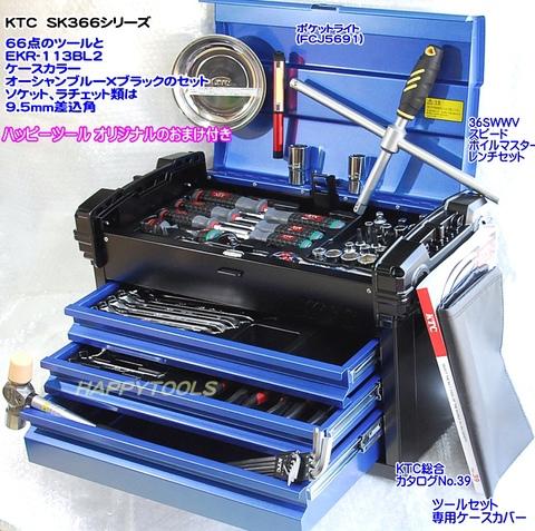 KTC SK366シリーズ 66点のツールとEKR-113BL2 オーシャンブルー×ブラックカラーのセット おまけ付!! 送無税込!!即納特価!!