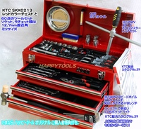 KTC SK460シリーズ 60点のツールとSKX0213 ケースカラーレッドのセット おまけ付!! 送無税込!!即納特価!!