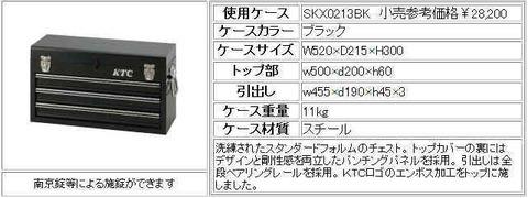 KTC SK460シリーズ 60点のツールとSKX0213BK ケースカラーブラックのセット おまけ付!! 送無税込!!即納特価!!