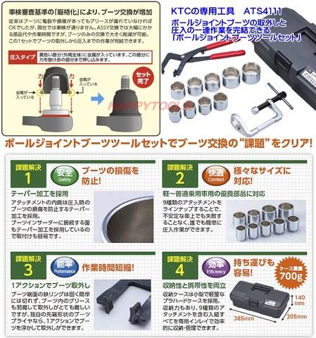 KTC 自動車専用ツールATS4111 ボールジョイントブーツツールセット 送無税込 !即納