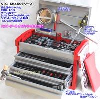 KTC SK459シリーズ 59点のツールとEKR-103 ケースカラーシルバー×レッドのセット おまけ付 送料無料 即日出荷 税込特価