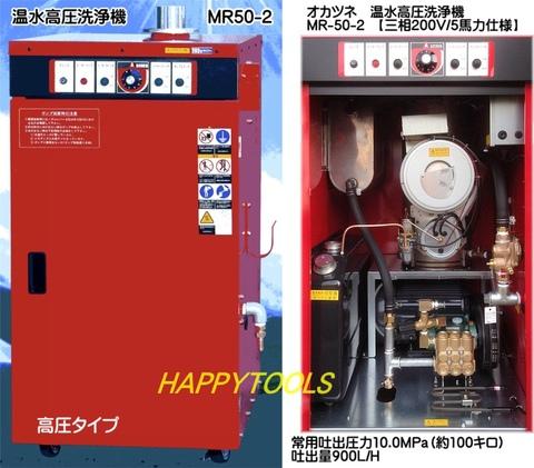 岡常歯車製作所 MR-50-2 温水高圧洗浄機 【三相200V/5馬力仕様】 【代引発送不可】税込特価!!