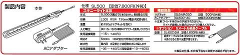 SL500 スキニーライト 薄型で軽量(190g) 税込即納特価!!
