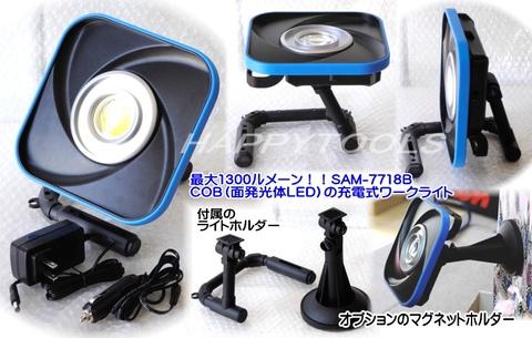 SAM-7718B COB(面発光体LED) 最大1300ルメーン 充電式ワークライト 即日出荷 税込特価