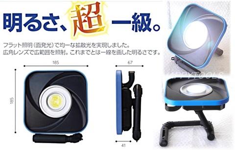 SAM-7718B COB(面発光体LED) 最大1300ルメーン 充電式ワークライト 税込即納特価!!