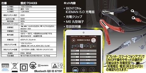 デンゲン ICE MAN 5.0 BLE 70433 自動充電器 送無税込特価!!
