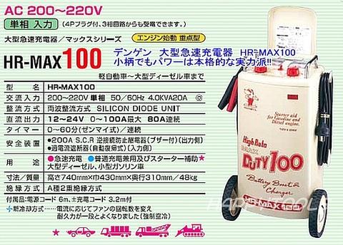 デンゲン HR-MAX100 マックスシリーズ 大型急速充電器【代引発送不可】 送無税込特価!!