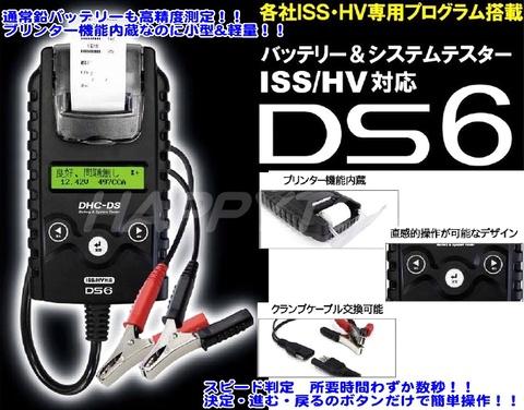 DS6 バッテリー&システムテスター ISS/HV対応 通常鉛バッテリーも高精度測定!! 送無税込特価!!
