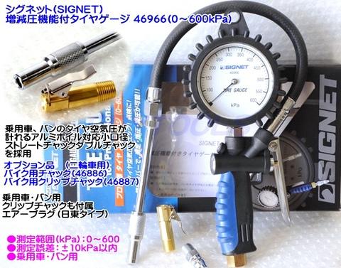 シグネット(SIGNET) 46966 増減圧機能付タイヤゲージ(0~600kPa) 即日出荷 税込特価