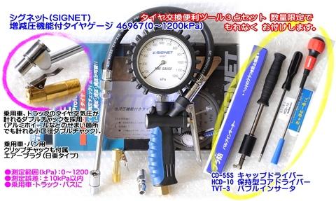 シグネット 46967 増減圧機能付タイヤゲージ(0~1200kPa) タイヤ交換便利ツール3点セット付属 税込即納特価!!