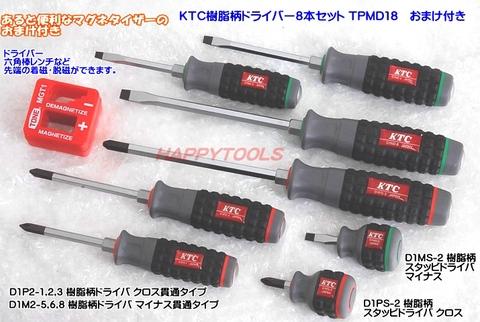 KTC TPMD18 樹脂柄ドライバー8本セット マグネタイザーのおまけ付 【代引発送不可】税込即納特価!!