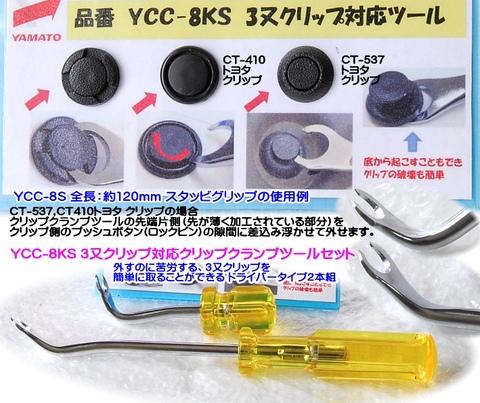 クリップクランプツールセット YCC-8KS 内張ハズシ 在庫有 即納 代引き不可