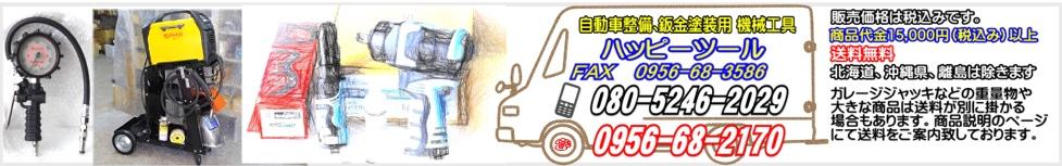 ハッピーツール 自動車用機械工具の専門店