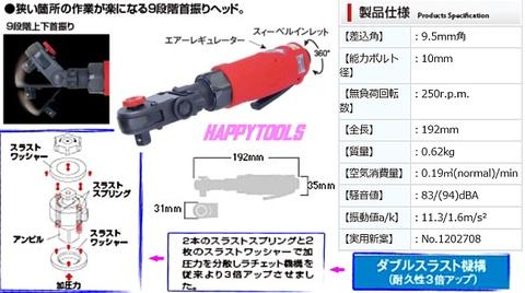 SI-1241A信濃機販ピボットヘッドエアーラチェット送料無料おまけ付