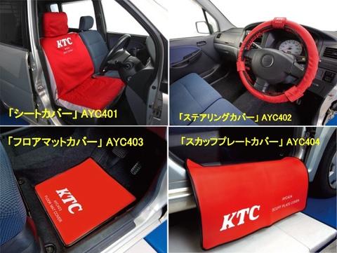 ATYC4014 KTC カバーリングセット(シートカバー等の4点セット)