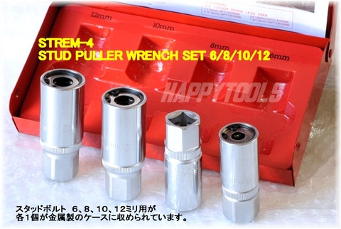 台湾の良品 STREM-4 STUD PULLER WRENCH SET 6/8/10/12 在庫有 即納 代引き不可