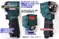 台湾の良品 SMT ZA-93 超幅せまインパクトレンチ(世界最小93ミリ) 12.7mm差込角 代引発送不可 送料無料 税込即納特価