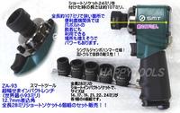 台湾の良品 SMT ZA-93 6 超幅せまインパクトレンチ 12.7mm差込角(世界最小93ミリ)とショートソケット6個組のセット 代引発送不可 送料無料 税込即納特価