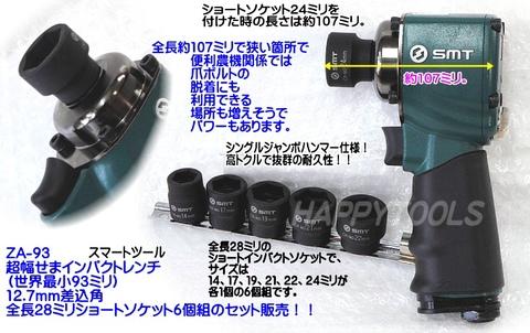 台湾の良品 SMT ZA-93 6 超幅せまインパクトレンチ 12.7mm差込角(93ミリ)とショートソケット6個組のセット 代引発送不可 送料無料 即日出荷 税込特価