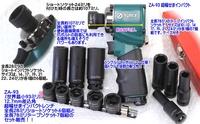 台湾の良品 SMT ZA-93 6+7 超幅せまインパクトレンチ12.7mm差込角(世界最小93ミリ)とショートソケット6個組・デープソケット7個組のセット 送料無料 税込即納特価