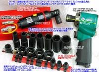 SMT ZA-93 SP-7722A 幅せまインパクト12.7mm(世界最小93ミリ)とエスピーエアー ミニラチェパクトのセット ショート6個組とデープ7個組もセット 送料無料 税込即納特価