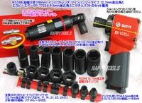 SMT RSS98 SP-7722A 幅せまインパクト12.7mm(世界最小93ミリ)とエスピーエアー ミニラチェパクトのセット ショート6個組とデープ7個組もセット 送料無料 税込即納特価