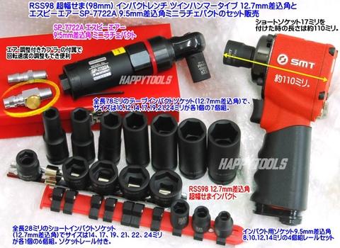 SMT RSS98 SP-7722A 幅せまインパクト12.7mm(世界最小93ミリ)とエスピーエアー ミニラチェパクトのセット ショート6個組とデープ7個組もセット 送料無料 即日出荷 税込特価