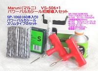 Maruni VS-506+1 パワーバルカシールスリム 税込即納特価