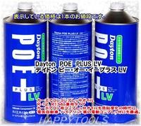 デイトン POE-PLUS-LV カーエアコンコンプレッサオイル R-12、R134a兼用タイプ 税込即納特価