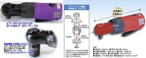 信濃 SI-1600B-PURPLE+SI-1108A-P エアーインパクトとポケットラチェットレンチセット 限定カラー:パープルおまけ付 送料無料 即納品