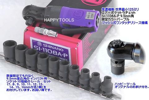 信濃機販 SI-1108A-P エアーポケットラチェット 9.5mm角 ソケット10個レールセットのおまけ付!!限定カラーパープル 即納品特価