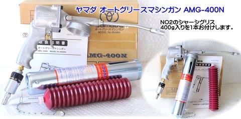 ヤマダ AMG-400N エアー式ハンドグリスガン 蛇腹グリース専用 税込即納特価