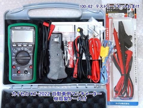 カイセ(Kaise) KT-2022 デジタルサーキットテスター 100-62テストリードキット付 送料無料 即日出荷 税込特価