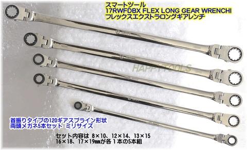 台湾の良品 スマートツール 17RWFDBX FLEX LONG GEAR WRENCHI 首振りタイプの120ギアスプライン形状両頭メガネ5本セット (ミリサイズ)