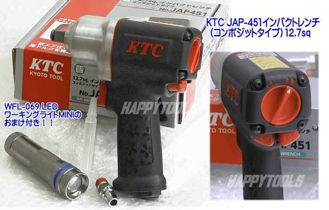 """KTC JAP451 インパクトレンチ(コンポジットタイプ) 1/2""""(12.7mm) 送料無料 即日出荷"""
