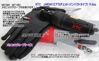 KTC JAR341 エアラチェット(インパクトタイプ) 9.5sq. 代引発送不可 送料無料 即日出荷 税込特価
