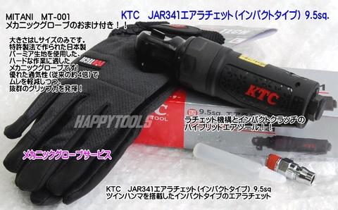 KTC KTC JAR341エアラチェット(インパクトタイプ)9.5sq. 送料無料 即日出荷