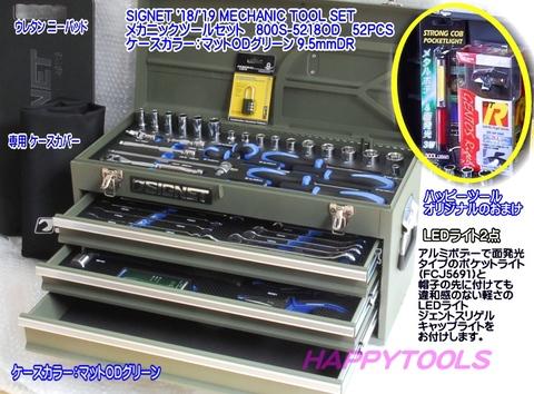 シグネット(SIGNET) 800S-5218OD メカニックツールセット マットODグリーンおまけ付 送料無料 即日出荷 税込特価