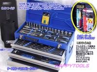 SIGNET メカニックツールセット 800S-5218MBL/SL マットブルーXシルバー おまけ付 送料無料 即日出荷 特価!!