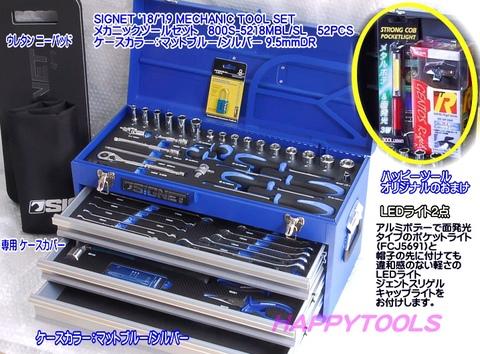シグネット(SIGNET) 800S-5218MBL/SL メカニックツールセット マットブルーXシルバー おまけ付 送料無料 即日出荷 税込特価