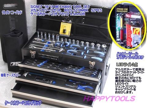 シグネット(SIGNET) 800S-5218MBK メカニックツールセット マットブラック おまけ付 送料無料 即日出荷 税込特価